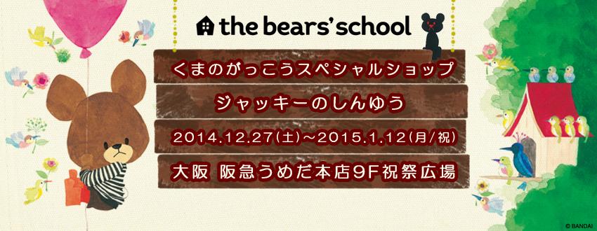 年末年始に大阪でイベント決定