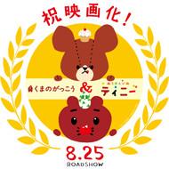 20170113映画サムネイル
