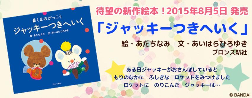 最新刊『ジャッキーつきへいく』発売