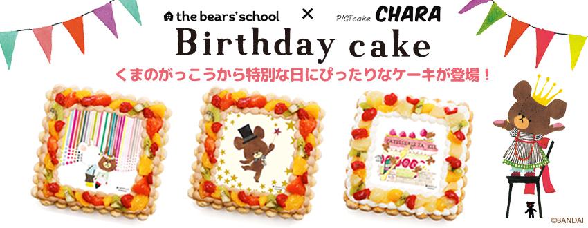 ジャッキーのかわいいケーキが登場!