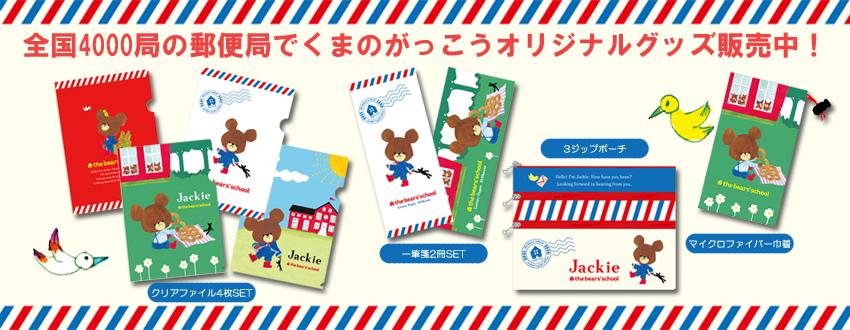 郵便局にてオリジナルグッズ限定販売!