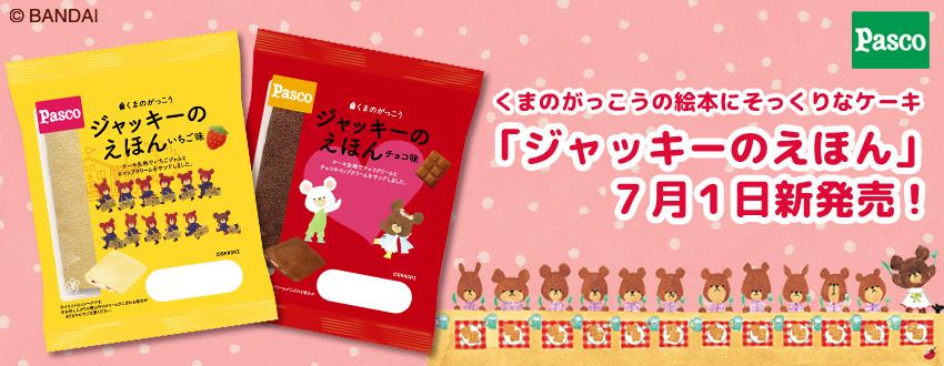 おやつにぴったり!「ジャッキーのえほん」7月1日新発売!