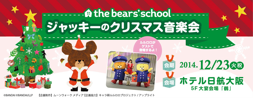 大阪にてジャッキーの<br />クリスマスコンサート開催!