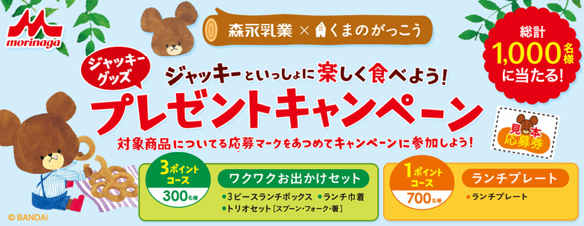 森永乳業コラボキャンペーン開催