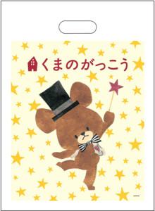 ★2013_ゆめ販促ツール_ショッパー