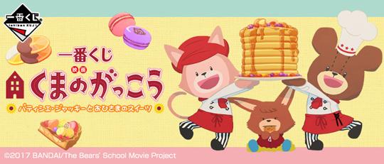 bears-school2_540