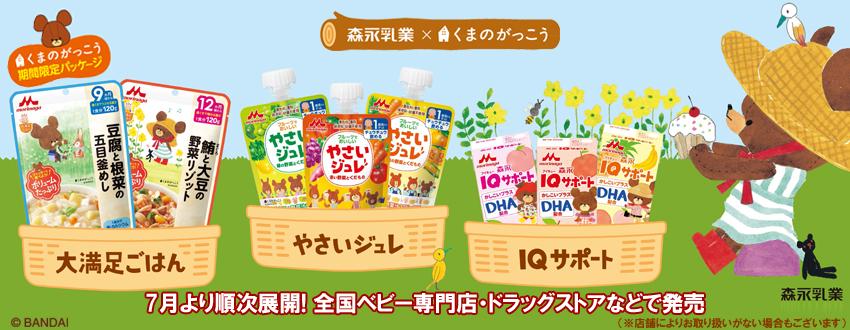 森永乳業×くまのがっこう<br />乳幼児向け食品登場!