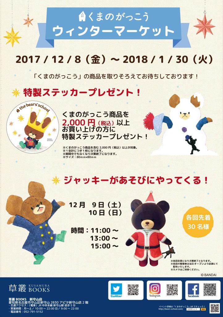 20171204草叢POP アウトラインCS2
