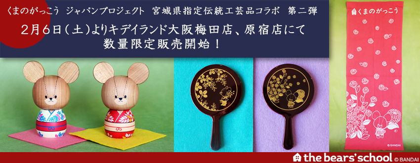 宮城県伝統工芸品コラボ商品第二弾!
