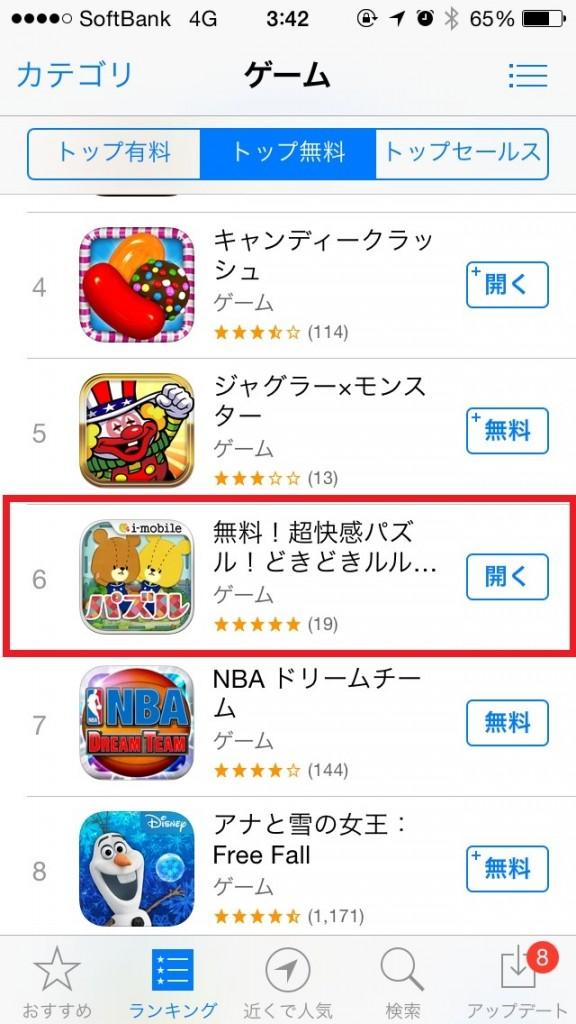 AppStore第6位獲得‗ルルロロパズル