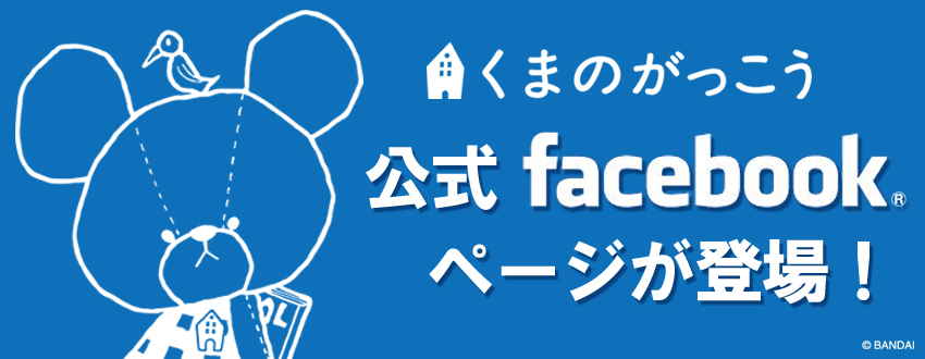 くまのがっこう公式Facebookページ