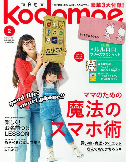 hyoshi1602_500