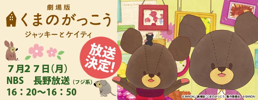 映画「くまのがっこう ジャッキーとケイティ」長野放送で放送決定
