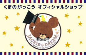 東京駅オフィシャルショップ